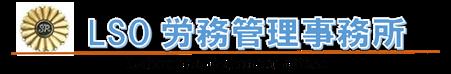 限界国家日本を救う労務管理事務所